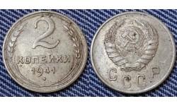 2 копейки СССР 1941 г.
