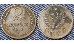2 копейки СССР 1946 г.