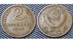 2 копейки СССР 1948 г.