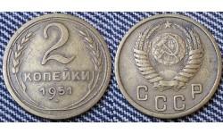 2 копейки СССР 1951 г.