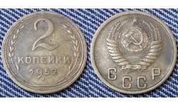 2 копейки СССР 1952 г.