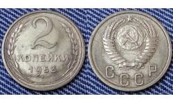 2 копейки СССР 1953 г.