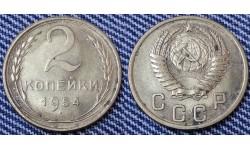 2 копейки СССР 1954 г.