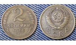 2 копейки СССР 1955 г.