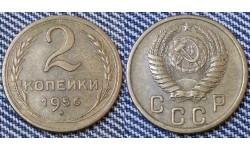 2 копейки СССР 1956 г. №2
