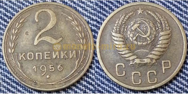 2 копейки СССР 1956 г. №1