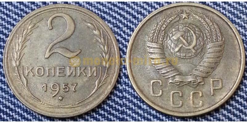 2 копейки СССР 1957 г. №3