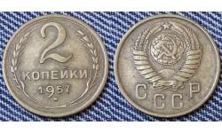 2 копейки СССР 1957 г. №2