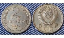 2 копейки СССР 1957 г. №4