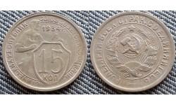 15 копеек СССР 1934 года - мельхиор
