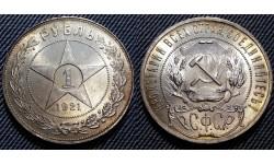 1 рубль РСФСР 1921 г. А. Г. Федорин А. И. шт. 1.2 №2