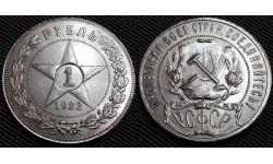 1 рубль РСФСР 1922 г. А. Г. Федорин А. И. шт. 1.1 №4
