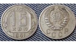 15 копеек СССР 1941 года - мельхиор