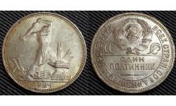 50 копеек СССР 1924 года П. Л. Федорин А. И. шт. 2Б №10