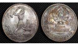 50 копеек СССР 1924 года П. Л. Федорин А. И. шт. 2Г №15