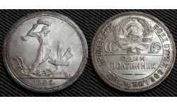 50 копеек СССР 1926 г. Федорин А. И. шт. 2 №22а