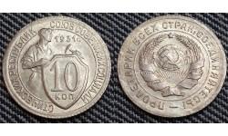 10 копеек СССР 1931 г. Федорин А. И. шт. 1.1 №52