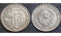 10 копеек СССР 1932 г. Федорин А. И. шт. 1.2 №55
