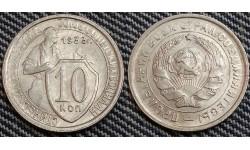 10 копеек СССР 1933 г. Федорин А. И. шт. 1.2 №57
