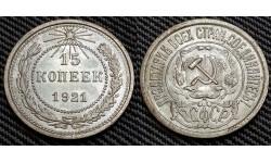 15 копеек РСФСР 1921 г. Федорин А. И. шт. 1.1 №1