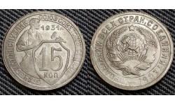 15 копеек СССР 1931 г. Федорин А. И. шт. 1.1А №48