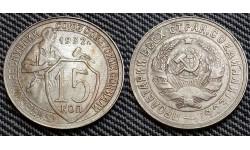 15 копеек СССР 1932 г. Федорин А. И. шт. 1.1 №52