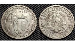 15 копеек СССР 1933 г. Федорин А. И. шт. 1.2 №55