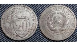 20 копеек СССР 1931 г. Федорин А. И. шт. 1.1 №21