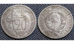 20 копеек СССР 1932 г. Федорин А. И. шт. 1.2А №25