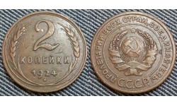 2 копейки СССР 1924 г. ГЛАДКИЙ ГУРТ Федорин А. И. шт. 1.2А №5