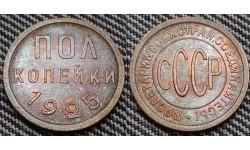 Полкопейки СССР 1925 г. Федорин А. И. №1