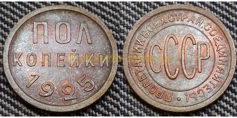 Полкопейки СССР 1925 г. Федорин А. И.