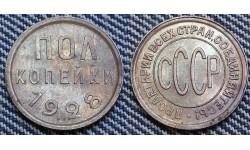 Полкопейки СССР 1928 г. Федорин А. И. №3