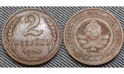 2 копейки СССР 1924 г. ГЛАДКИЙ ГУРТ Федорин А. И. шт. 1.1А №2