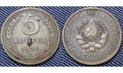 5 копеек СССР 1926 г.
