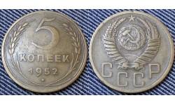 5 копеек СССР 1952 г.