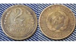 2 копейки СССР 1929 г.