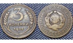 3 копейки СССР 1926 г.