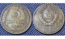 3 копейки СССР 1955 г.