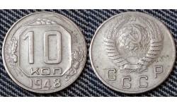 10 копеек СССР 1948 года - №2