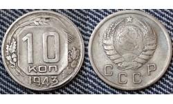 10 копеек СССР 1943 года
