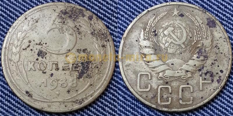 5 копеек СССР 1938 г. №2