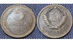 5 копеек СССР 1957 г.