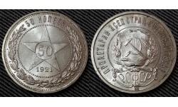 50 копеек РСФСР 1921 года А.Г. - серебро, №2