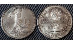 50 копеек СССР 1925 года П. Л. - серебро, №3