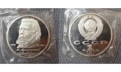 1 рубль СССР 1989 г. Мусорский, в запайке