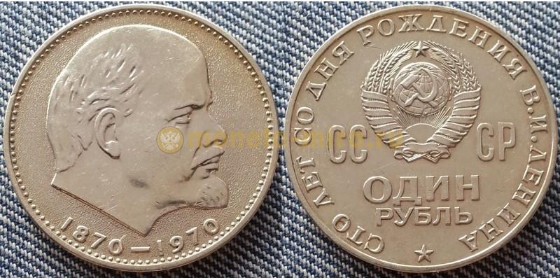 1 рубль СССР 1970 г. 100 лет со дня рождения Ленина