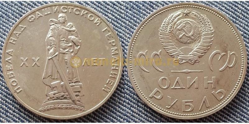 1 рубль СССР 1965 г. 20 лет победы в ВОВ