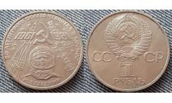 1 рубль СССР 1981 г. 20-летие первого полета Гагарина