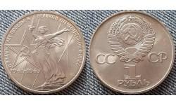 1 рубль СССР 1975 г. 30 лет победы в ВОВ
